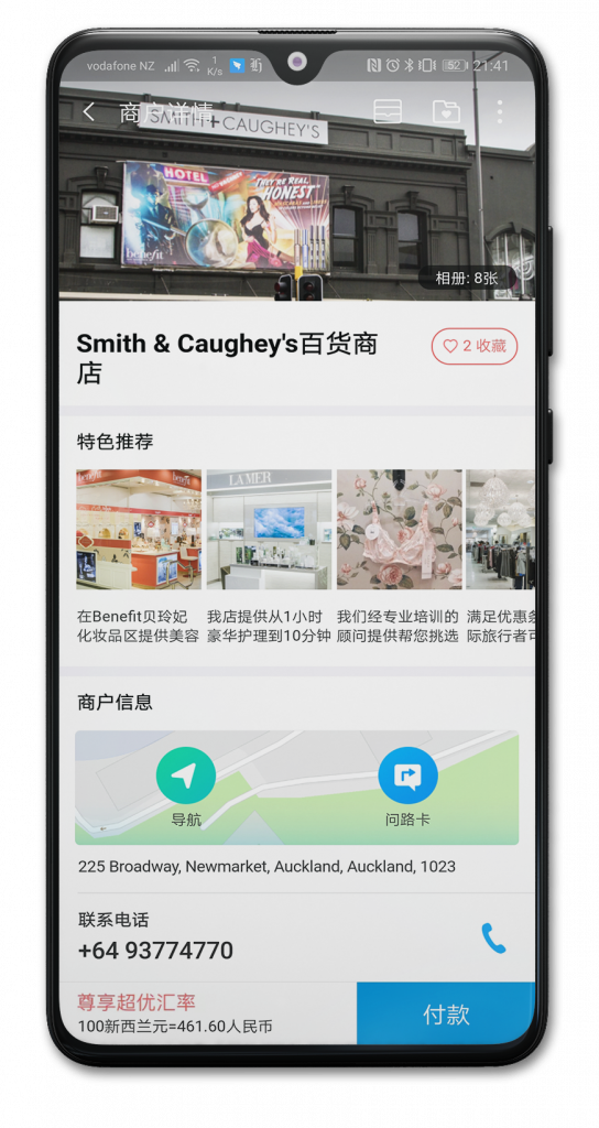 alipay discovery listing smith caugheys